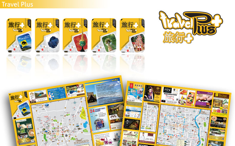 Travel Plus (Chinese Version)