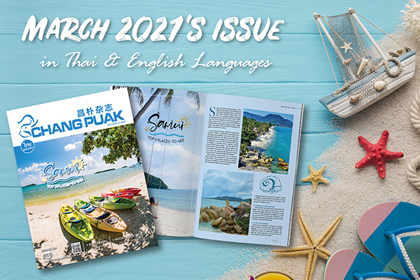 March 2021's issue