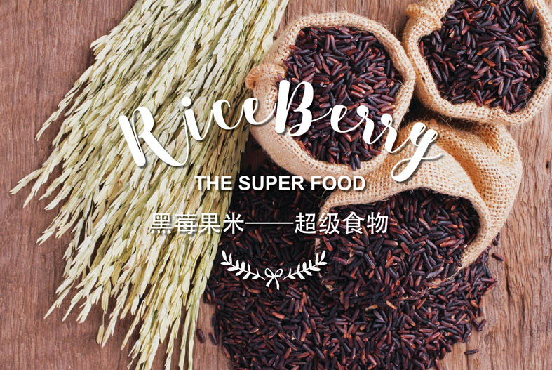 RICEBERRY-The Super Food