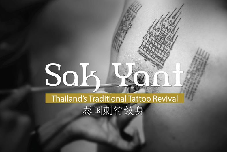泰国传统纹身的复兴